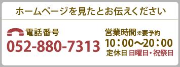 052-799-3882