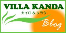 VILLA KANDAブログ