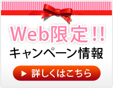 Web限定!!キャンペーン情報